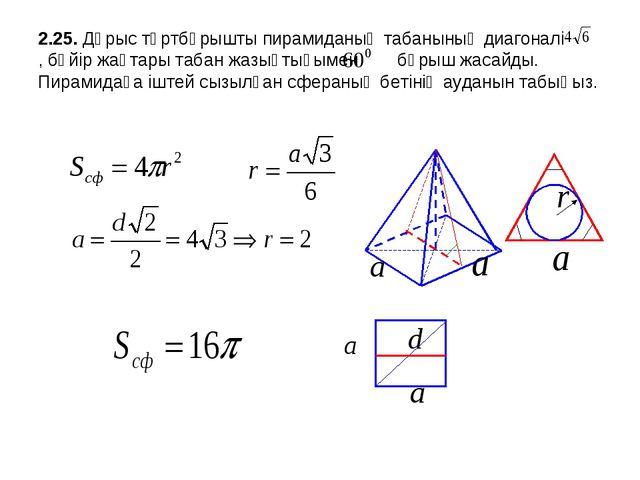 2.25. Дұрыс төртбұрышты пирамиданың табанының диагоналі , бүйір жақтары табан...