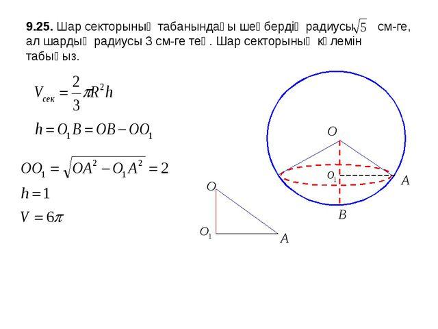 9.25. Шар секторының табанындағы шеңбердің радиусы см-ге, ал шардың радиусы 3...