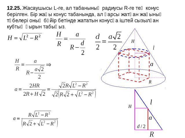 12.25. Жасаушысы L-ге, ал табанының радиусы R-ге тең конус берілген. Бір жағы...
