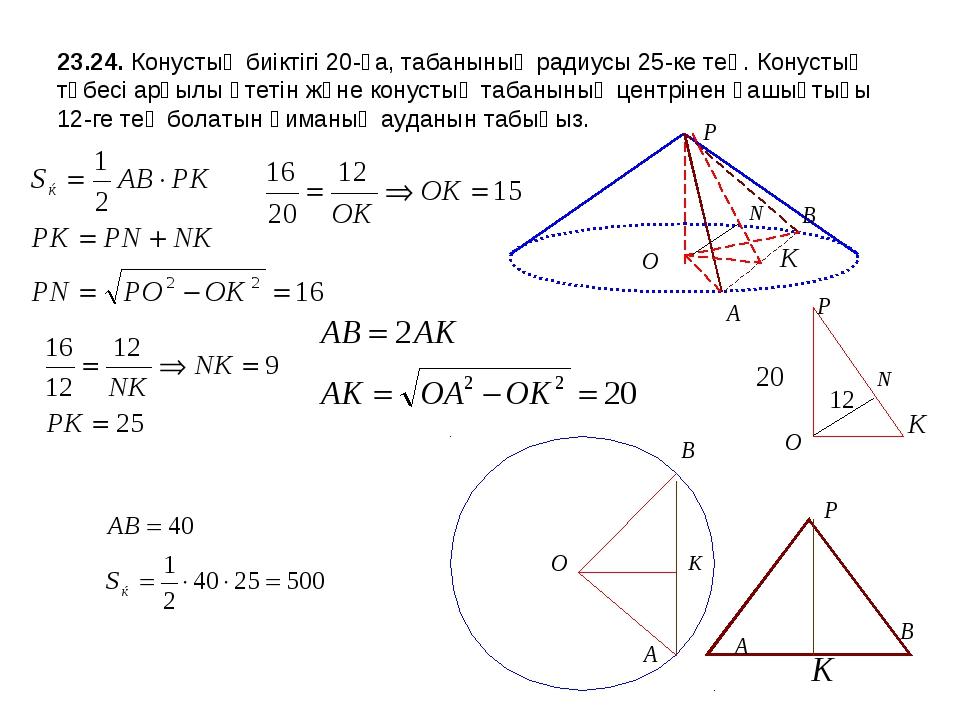 23.24. Конустың биіктігі 20-ға, табанының радиусы 25-ке тең. Конустың төбесі...