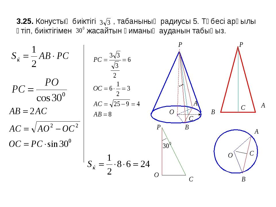 3.25. Конустың биіктігі , табанының радиусы 5. Төбесі арқылы өтіп, биіктігіме...