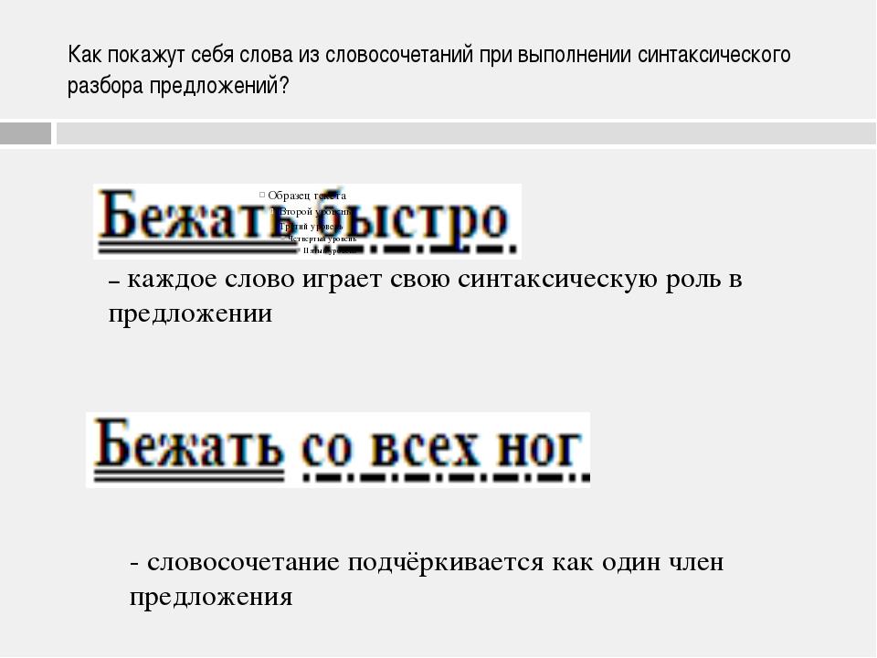 Как покажут себя слова из словосочетаний при выполнении синтаксического разбо...