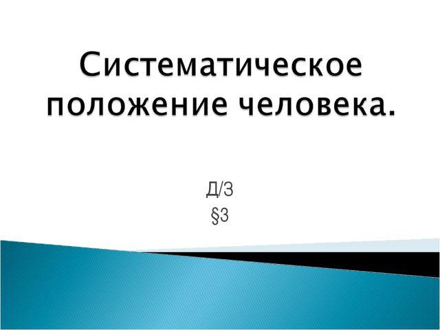 Д/З §3