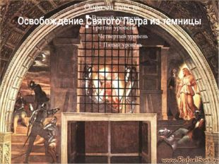 Освобождение Святого Петра из темницы