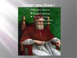 Портрет папы Юлия II