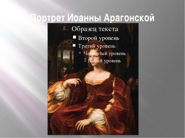 Портрет Иоанны Арагонской