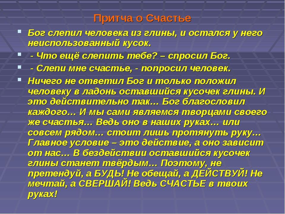 Притча о Счастье Бог слепил человека из глины, и остался у него неиспользован...