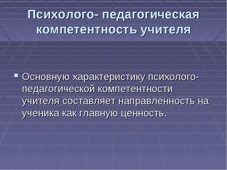 Психолого- педагогическая компетентность учителя Основную характеристику псих...
