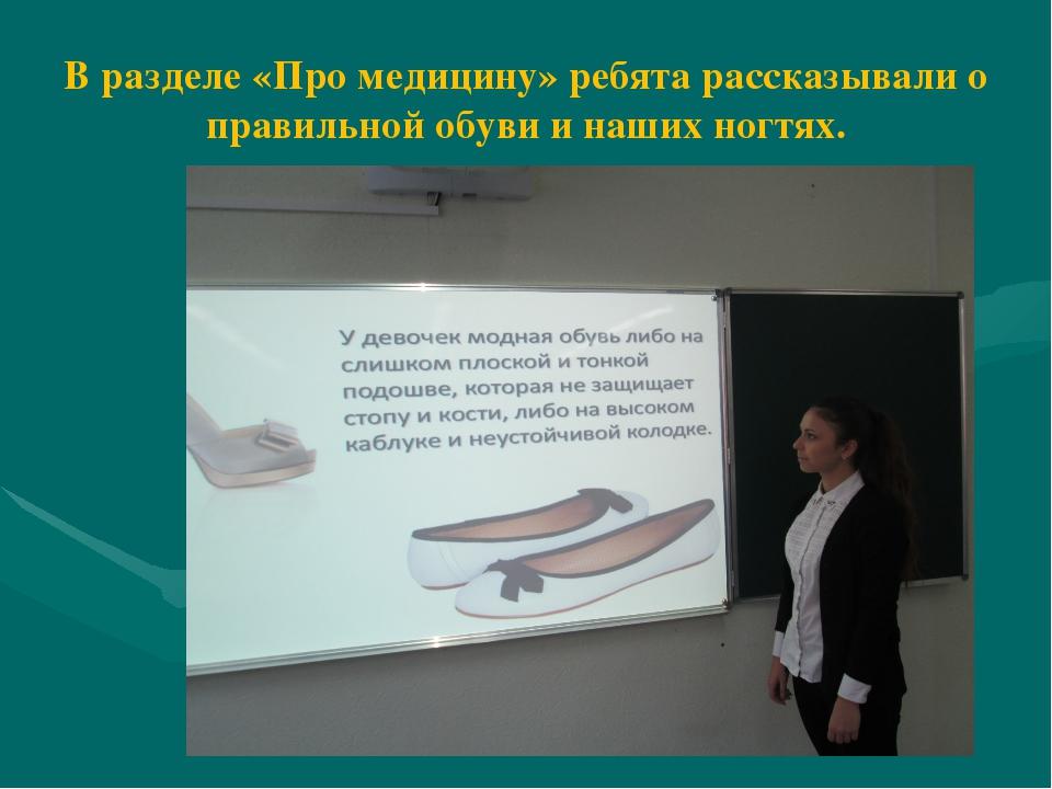 В разделе «Про медицину» ребята рассказывали о правильной обуви и наших ногтях.