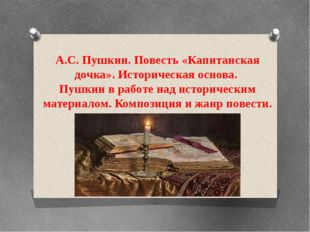 А.С. Пушкин. Повесть «Капитанская дочка». Историческая основа. Пушкин в работ
