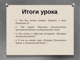 1. Чем был вызван интерес Пушкина к эпохе Екатерины II? 2. Чем можно объяснит