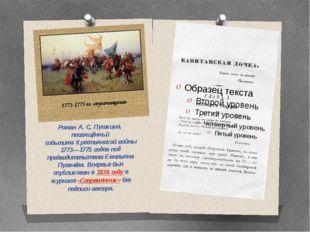 РоманА.С.Пушкина, посвящённый событиямКрестьянской войны 1773—1775 годов