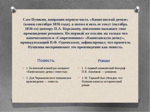 Сам Пушкин, направив первую часть «Капитанской дочки» (конец сентября 1836 го