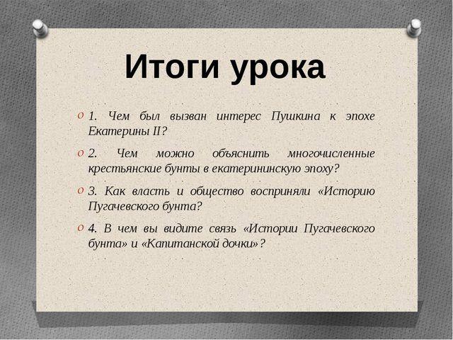 1. Чем был вызван интерес Пушкина к эпохе Екатерины II? 2. Чем можно объяснит...