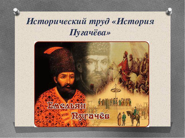 Исторический труд «История Пугачёва»