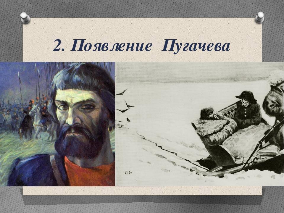 2. Появление Пугачева