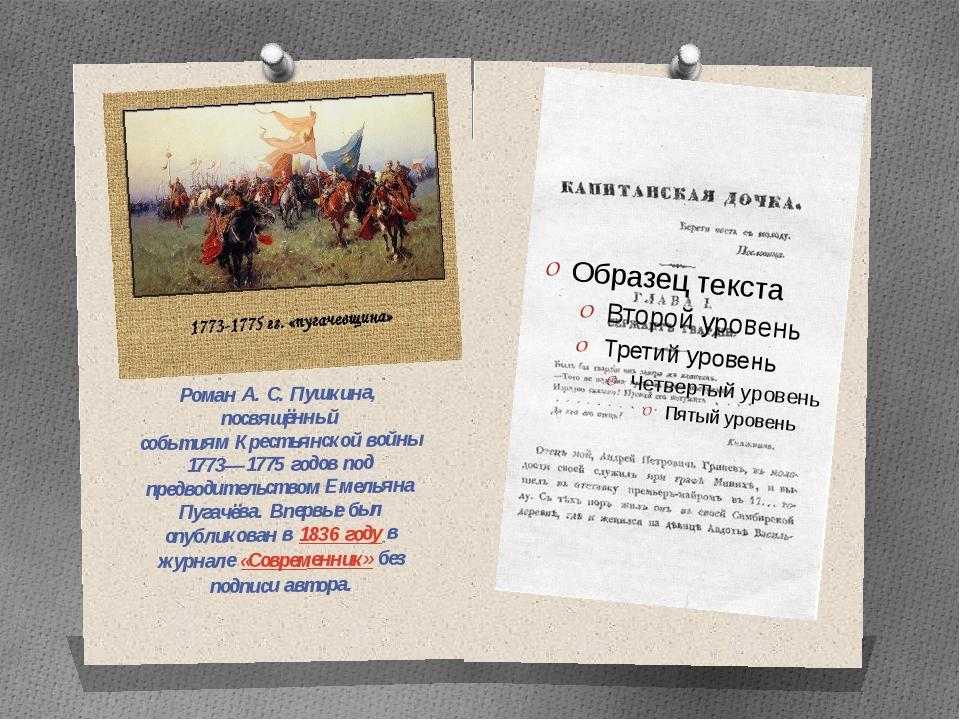 РоманА.С.Пушкина, посвящённый событиямКрестьянской войны 1773—1775 годов...