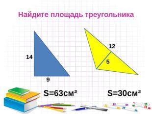 Как найти площадь всех имеющихся треугольников? 25мм 50 мм 36мм 20 мм 32 мм 3