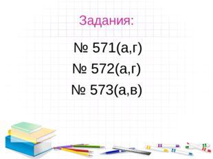 1) 4 · 3 : 2 = 6 см2 2) 4 + 3 + 5 = 12 см Ответ: S = 6 см2, P = 12 см. Вариан