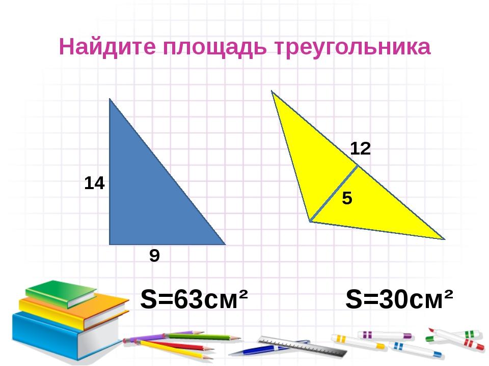 Как найти площадь всех имеющихся треугольников? 25мм 50 мм 36мм 20 мм 32 мм 3...