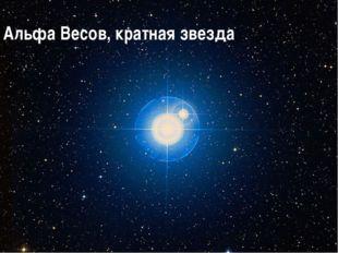 Альфа Весов, кратная звезда