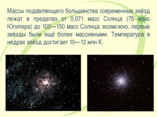 Массы подавляющего большинства современных звёзд лежат в пределах от 0,071 ма