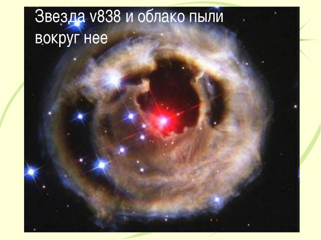 Звезда v838 и облако пыли вокруг нее