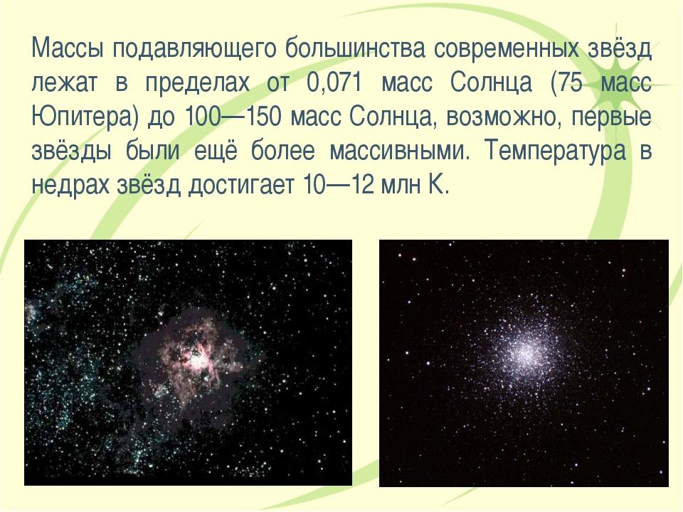 Массы подавляющего большинства современных звёзд лежат в пределах от 0,071 ма...