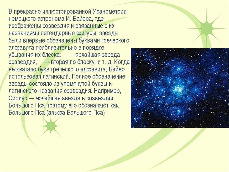 В прекрасно иллюстрированной Уранометрии немецкого астронома И. Байера, где и...