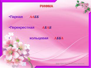 РИФМА Парная ААББ Перекрестная АБАБ кольцевая АББА http://percha-shodunka.uco