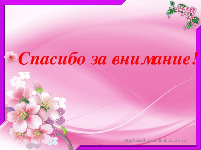 Спасибо за внимание! http://percha-shodunka.ucoz.ru