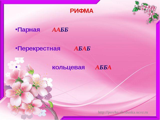 РИФМА Парная ААББ Перекрестная АБАБ кольцевая АББА http://percha-shodunka.uco...