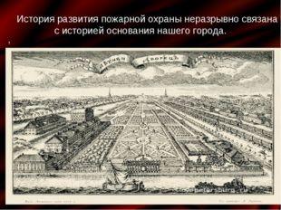 , История развития пожарной охраны неразрывно связана с историей основания на