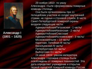 Александр I (1801 – 1825) 29 ноября 1802г. по указу АлександраIбыли сформир