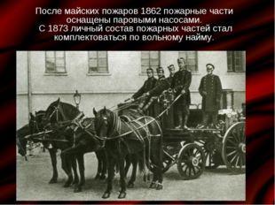 После майских пожаров 1862 пожарные части оснащены паровыми насосами. С 1873