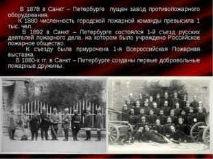 В 1878 в Санкт – Петербурге пущен завод противопожарного оборудования. К 188
