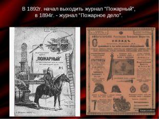 бескорыстные ревнители пожарного дела граф Александр Дмитриевич Шереметев В 1