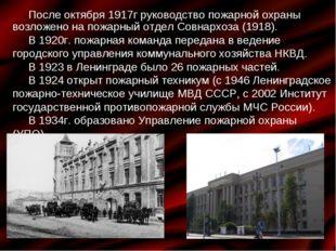 После октября 1917г руководство пожарной охраны возложено на пожарный отдел