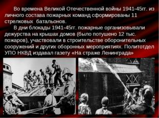 Во времена Великой Отечественной войны 1941-45гг. из личного состава пожарны
