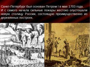 Санкт-Петербург был основан ПетромIв мае 1703 года. И с самого начала сильн
