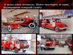 В музее очень интересно. Можно проследить историю формирования пожарной служ