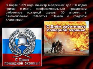 В марте 1999 года министр внутренних дел РФ издал приказ считать профессионал
