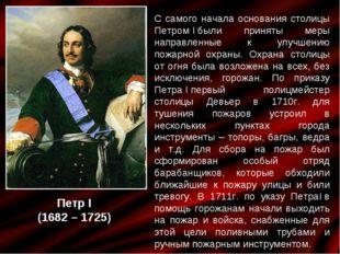 С самого начала основания столицы ПетромIбыли приняты меры направленные к у