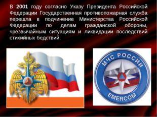 В 2001 году согласно Указу Президента Российской Федерации Государственная пр
