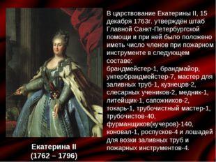 В царствование ЕкатериныII, 15 декабря 1763г. утверждён штаб Главной Санкт-П