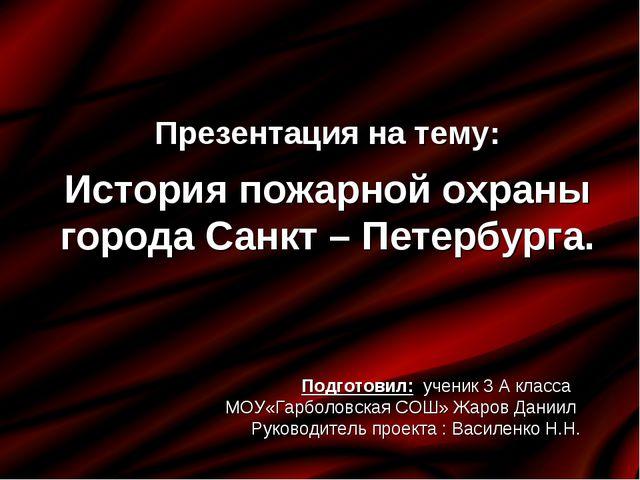 Презентация на тему: История пожарной охраны города Санкт – Петербурга. Подго...