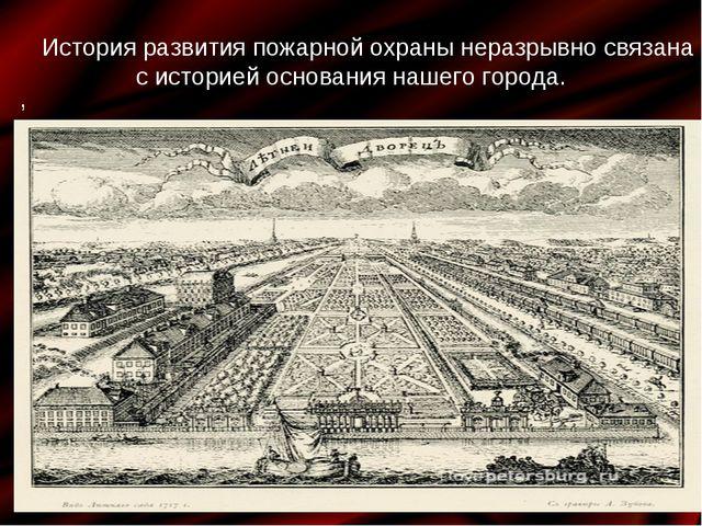 , История развития пожарной охраны неразрывно связана с историей основания на...