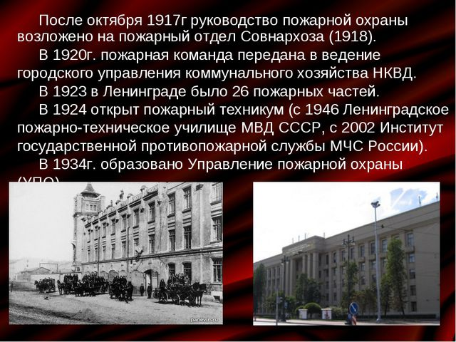 После октября 1917г руководство пожарной охраны возложено на пожарный отдел...