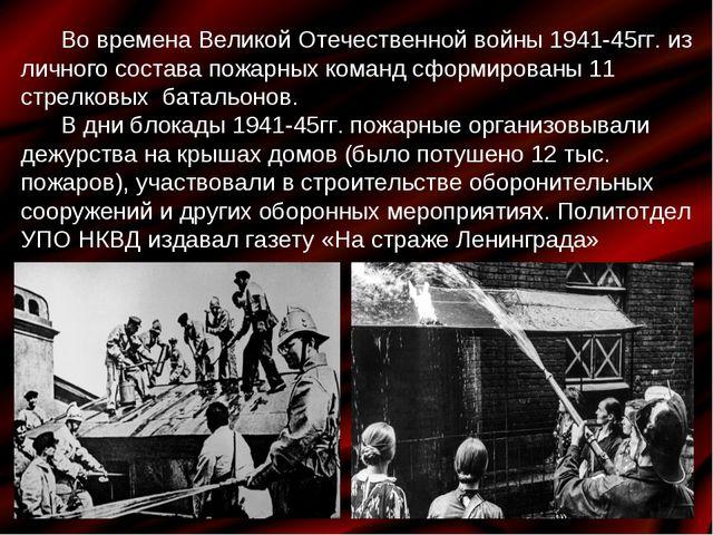 Во времена Великой Отечественной войны 1941-45гг. из личного состава пожарны...