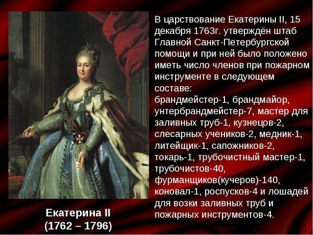 В царствование ЕкатериныII, 15 декабря 1763г. утверждён штаб Главной Санкт-П...
